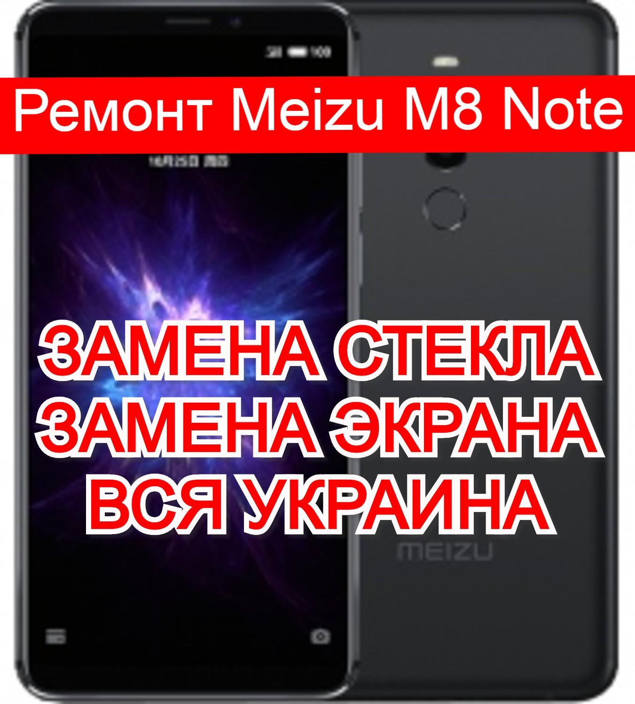 Ремонт Meizu M8 Note замена стекла и экрана