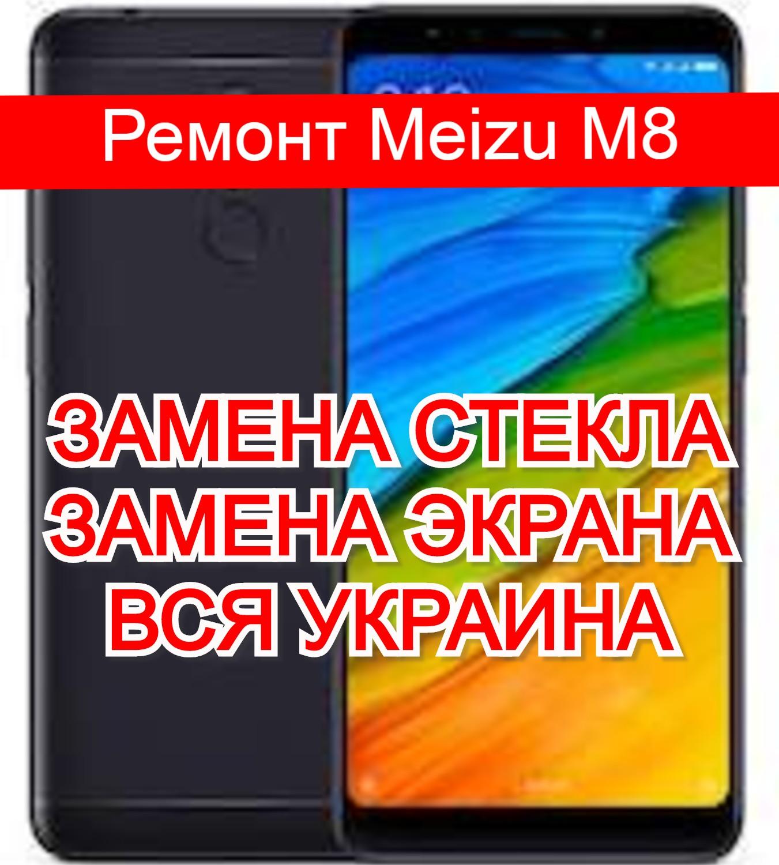 Ремонт Meizu M8 замена стекла и экрана