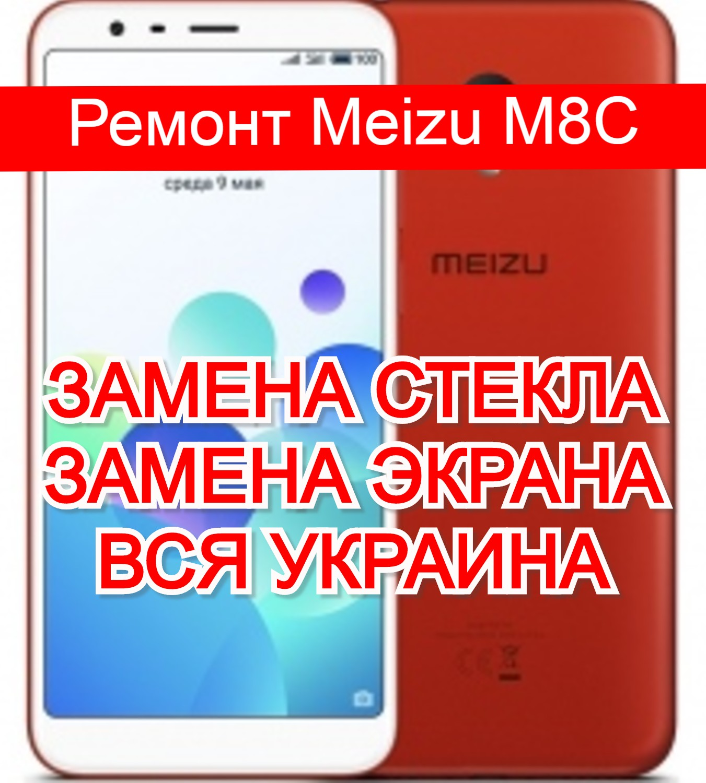 Ремонт Meizu M8C замена стекла и экрана