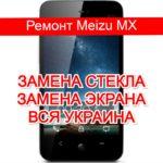 Ремонт Meizu MX замена стекла и экрана