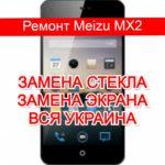 Ремонт Meizu MX2 замена стекла и экрана