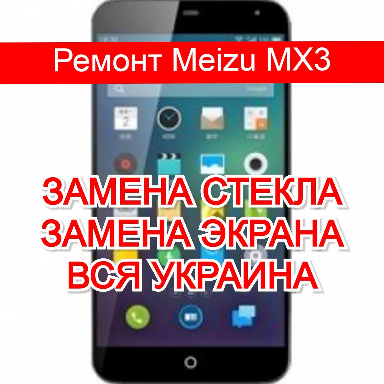 Ремонт Meizu MX3 замена стекла и экрана
