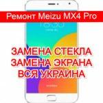 Ремонт Meizu MX4 Pro замена стекла и экрана