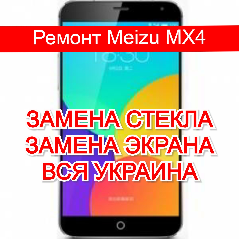 Ремонт Meizu MX4 замена стекла и экрана