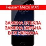 Ремонт Meizu MX5 замена стекла и экрана