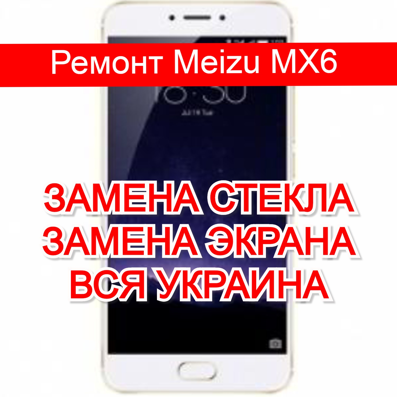 Ремонт Meizu MX6 замена стекла и экрана