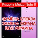 Ремонт Meizu Note 8 замена стекла и экрана