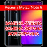 Ремонт Meizu Note 9 замена стекла и экрана