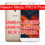 Ремонт Meizu PRO 6 Plus замена стекла и экрана