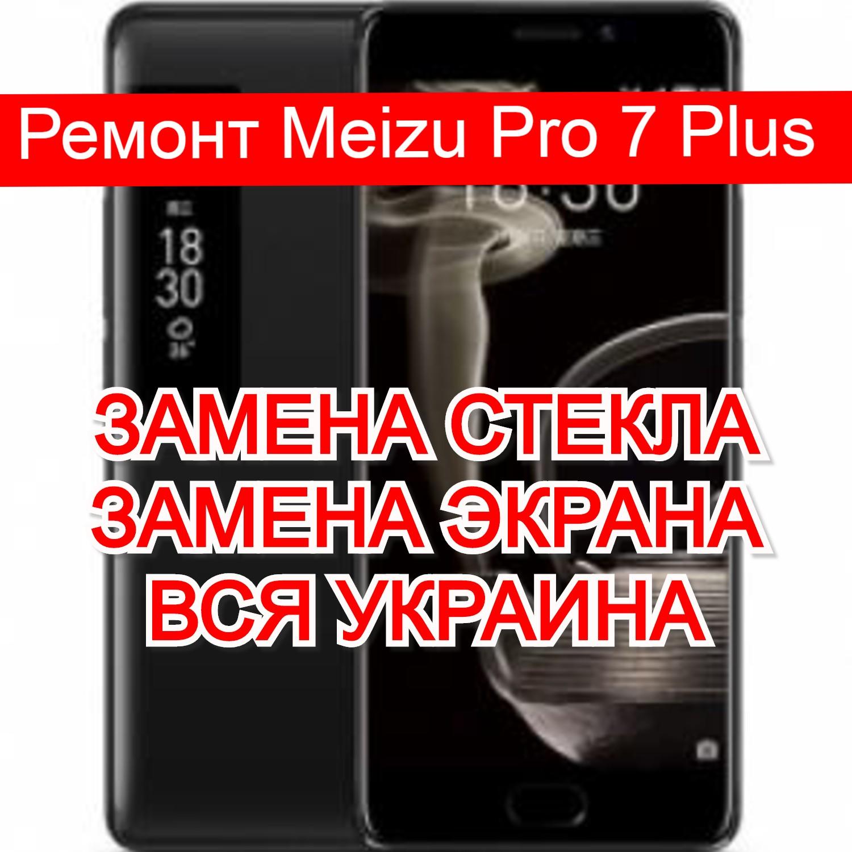 Ремонт Meizu Pro 7 Plus замена стекла и экрана