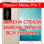 Ремонт Meizu Pro 7 замена стекла и экрана