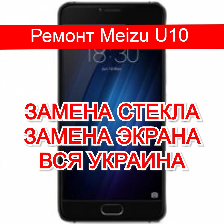 Ремонт Meizu U10 замена стекла и экрана