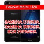 Ремонт Meizu U20 замена стекла и экрана