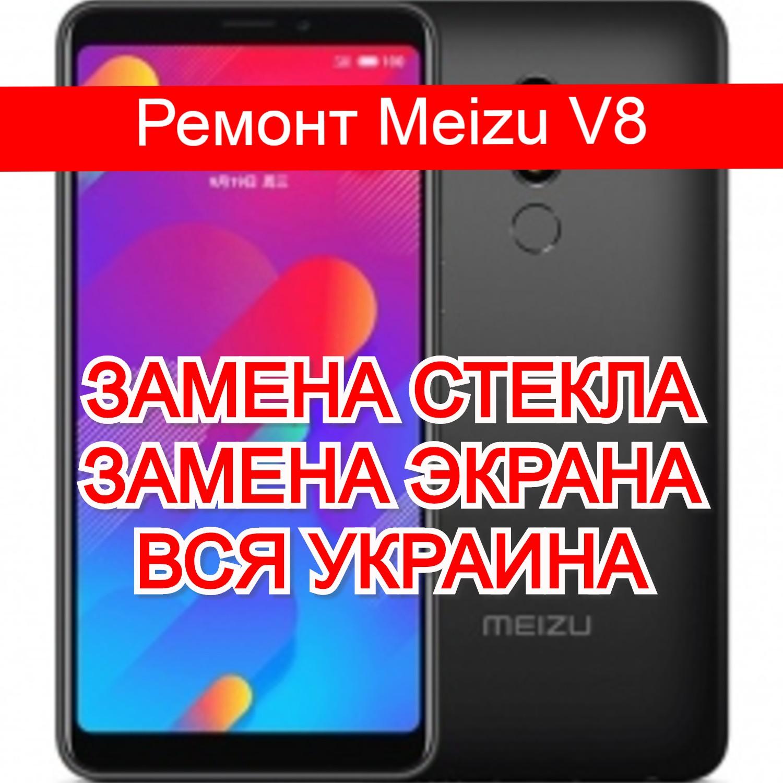 Ремонт Meizu V8 замена стекла и экрана