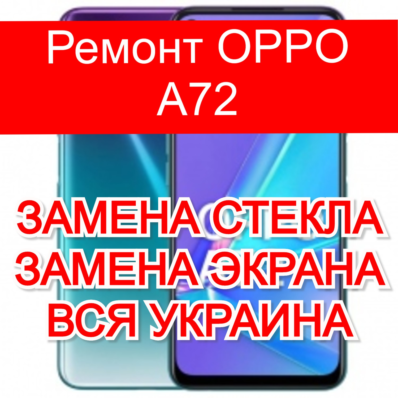 Ремонт OPPO A72 замена стекла и экрана