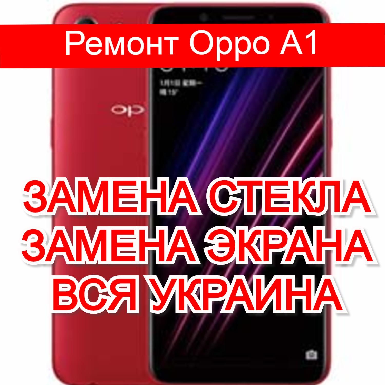 Ремонт Oppo A1 замена стекла и экрана