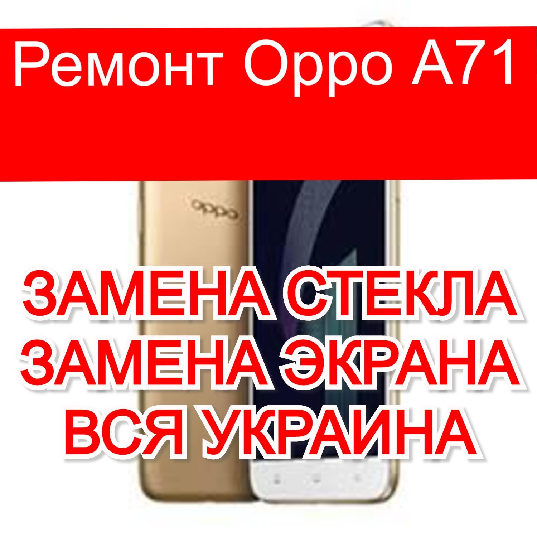 Ремонт Oppo A71 замена стекла и экрана