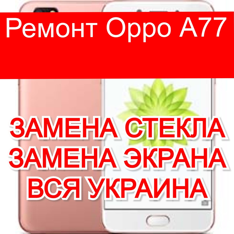 Ремонт Oppo A77 замена стекла и экрана