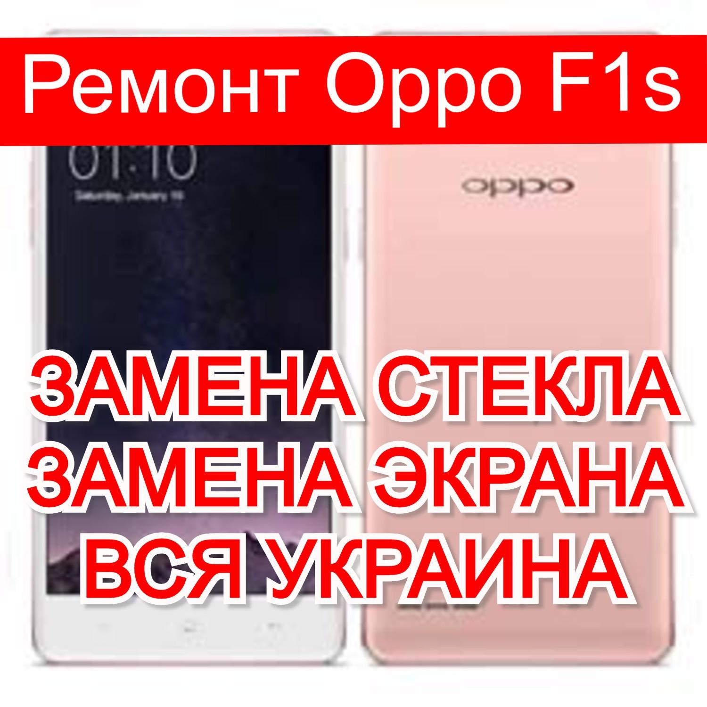 Ремонт Oppo F1s замена стекла и экрана