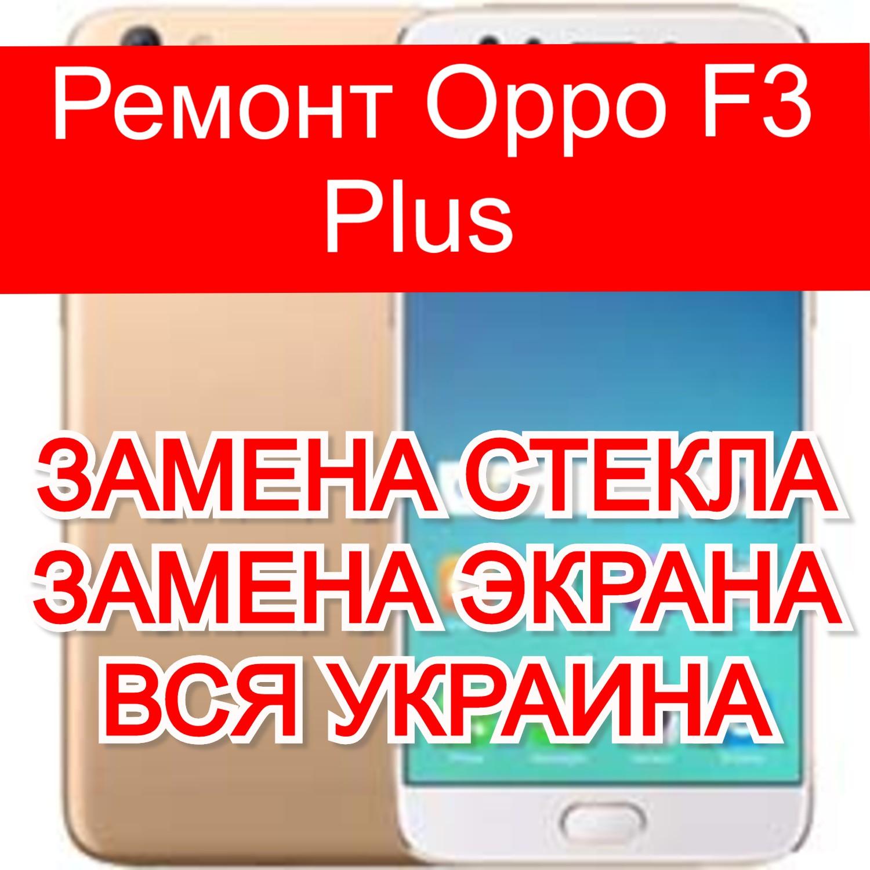 Ремонт Oppo F3 Plus замена стекла и экрана