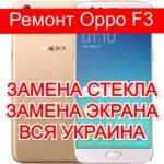 Ремонт Oppo F3 замена стекла и экрана