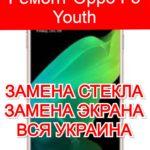 Ремонт Oppo F5 Youth замена стекла и экрана
