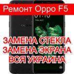 Ремонт Oppo F5 замена стекла и экрана