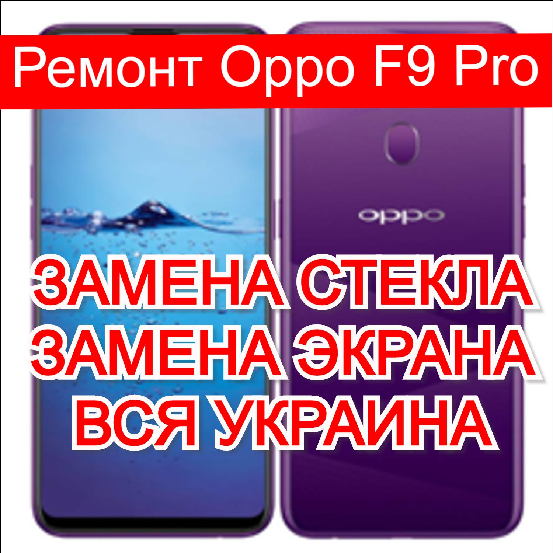 Ремонт Oppo F9 Pro замена стекла и экрана