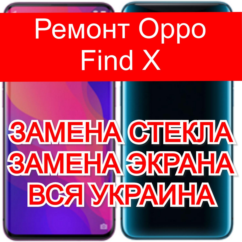 Ремонт Oppo Find X замена стекла и экрана