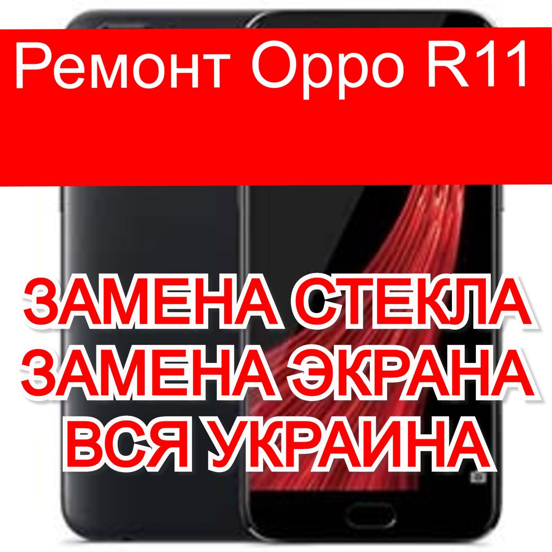 Ремонт Oppo R11 замена стекла и экрана
