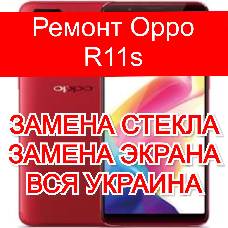 Ремонт Oppo R11s замена стекла и экрана