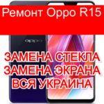 Ремонт Oppo R15 замена стекла и экрана