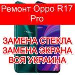 Ремонт Oppo R17 Pro замена стекла и экрана
