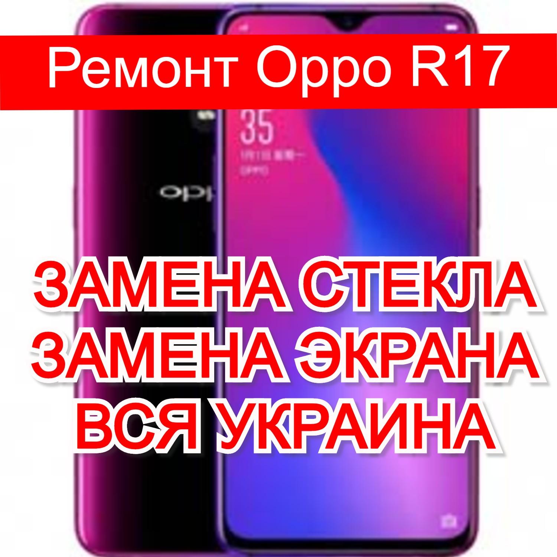 Ремонт Oppo R17 замена стекла и экрана