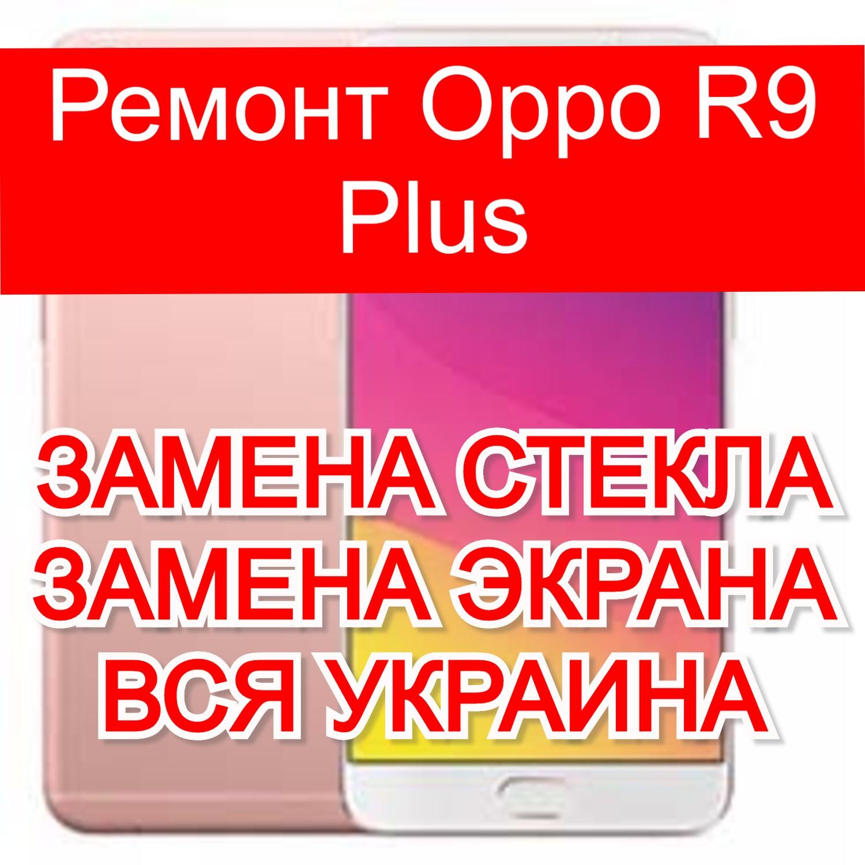 Ремонт Oppo R9 Plus замена стекла и экрана