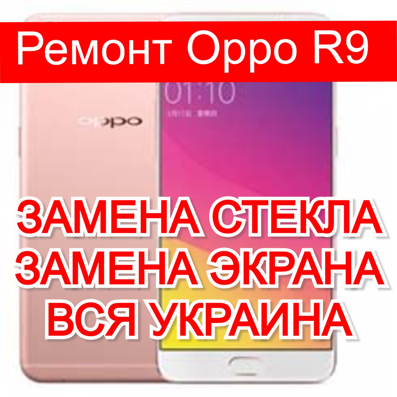 Ремонт Oppo R9 замена стекла и экрана