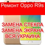 Ремонт Oppo R9s замена стекла и экрана