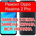 Ремонт Oppo Realme 2 Pro замена стекла и экрана