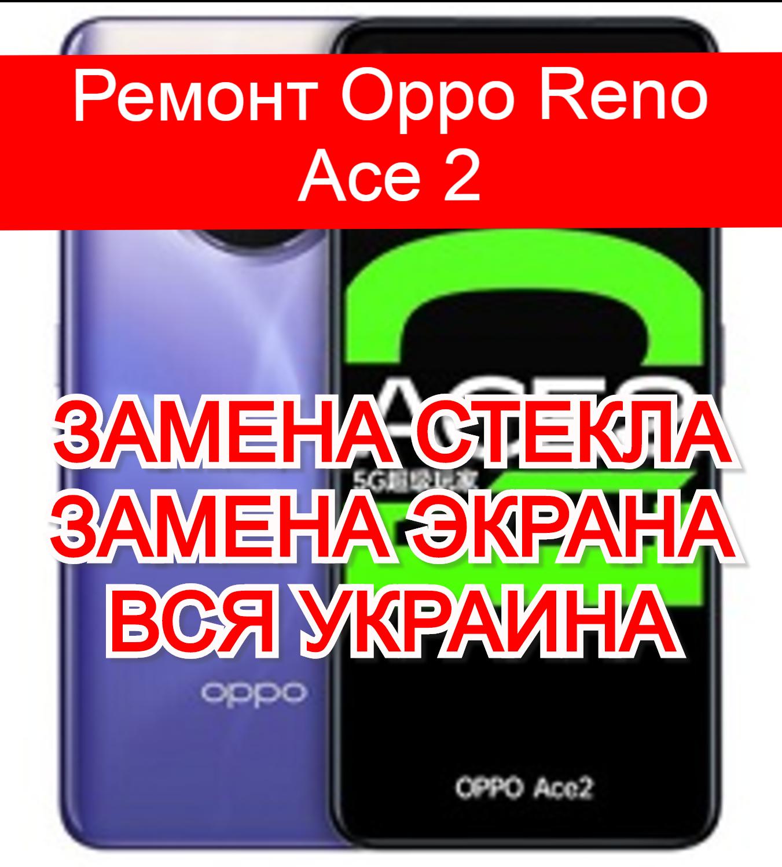 Ремонт Oppo Reno Ace 2 замена стекла и экрана