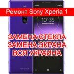 Ремонт Sony Xperia 1 замена стекла и экрана