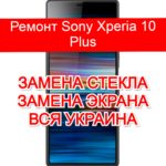 Ремонт Sony Xperia 10 Plus замена стекла и экрана