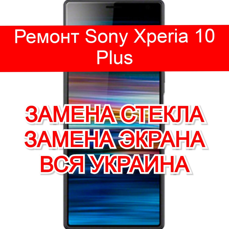 Ремонт Sony Xperia 10 Plus замена стекла и экрана