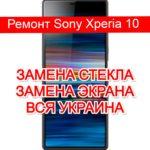 Ремонт Sony Xperia 10 замена стекла и экрана
