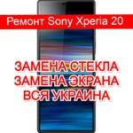 Ремонт Sony Xperia 20 замена стекла и экрана