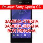 Ремонт Sony Xperia C3 замена стекла и экрана