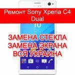 Ремонт Sony Xperia C4 Dual замена стекла и экрана