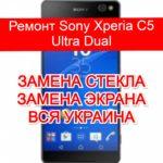 Ремонт Sony Xperia C5 Ultra Dual замена стекла и экрана