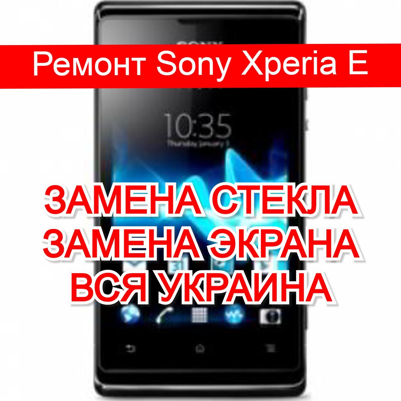 Ремонт Sony Xperia E замена стекла и экрана