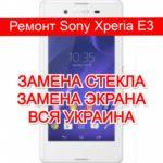 Ремонт Sony Xperia E3 замена стекла и экрана