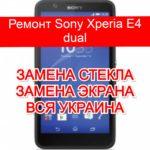 Ремонт Sony Xperia E4 dual замена стекла и экрана